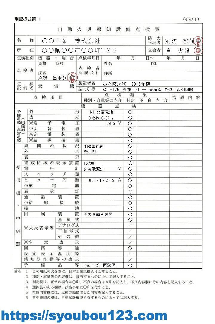 自動火災報知設備点検票の記入例