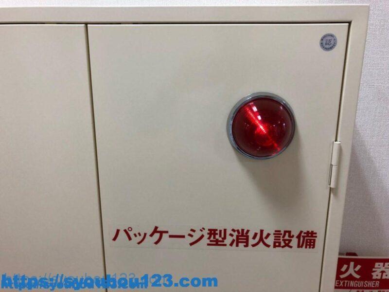 パッケージ型消火設備の例